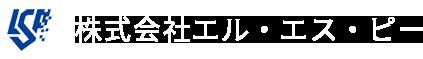 エル・エス・ピーでは札幌市の探偵社。保安警備や盗聴調査、浮気調査を承っております。